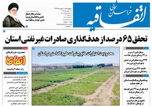صفحه نخست روزنامه های خراسان شمالی یازدهم بهمن ماه