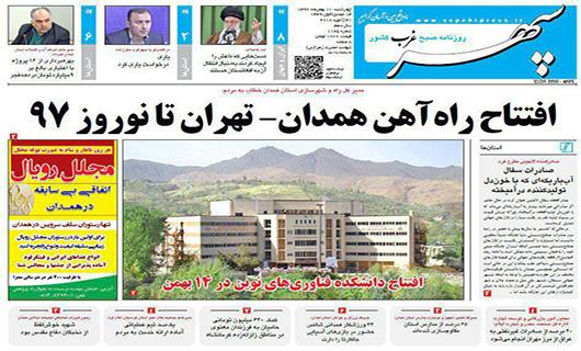 از شیوع آنفولانزا در همدان تا افتتاح راه آهن همدان تهران تا نوروز 97