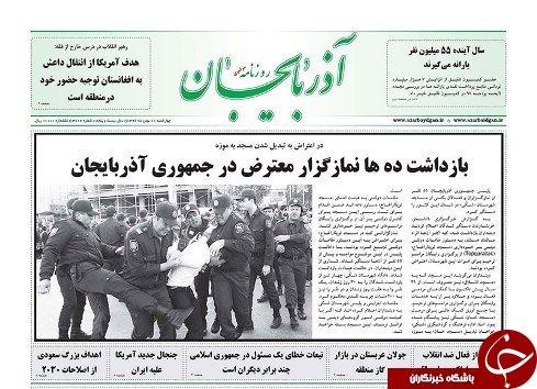 صفحه نخست روزنامه استانآذربایجان شرقی چهارشنبه 11 بهمن ماه