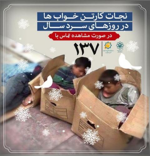 پذیرش 186 کارتنخواب در گرمخانه شهرداری مشهد