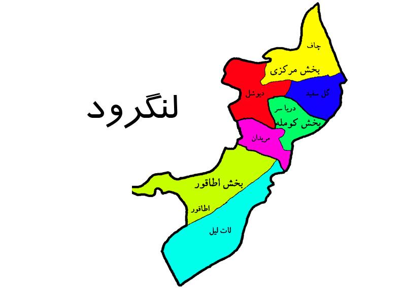 لنگرود؛ شهر منتخب نادرشاه افشار برای ایجاد پایگاه دریایی