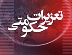 تعطیلی موسسه پزشکی غیرمجاز در کرمان