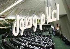 اعلام وصول سوال ملی 7 نماینده از 6 وزیر در مجلس