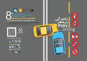 آغاز به کار همایش بین المللی کاهش سوانح ترافیکی در شیراز