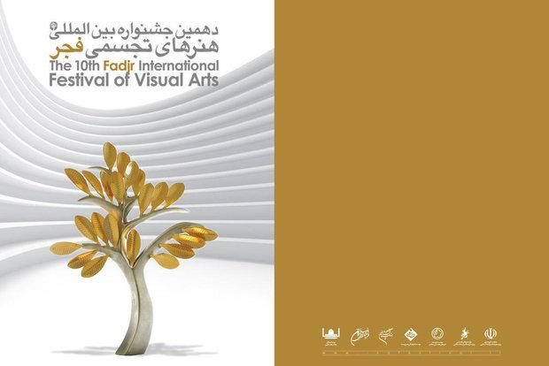 اعلام زمان افتتاح بخش ویژه مفاخر جشنواره دهم تجسمی فجر