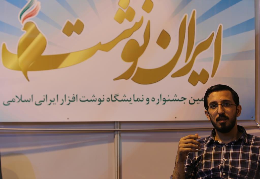 وحید کرایلی معاون ارتباطات و رسانه مجمع نوشتافزار ایرانی اسلامی شد