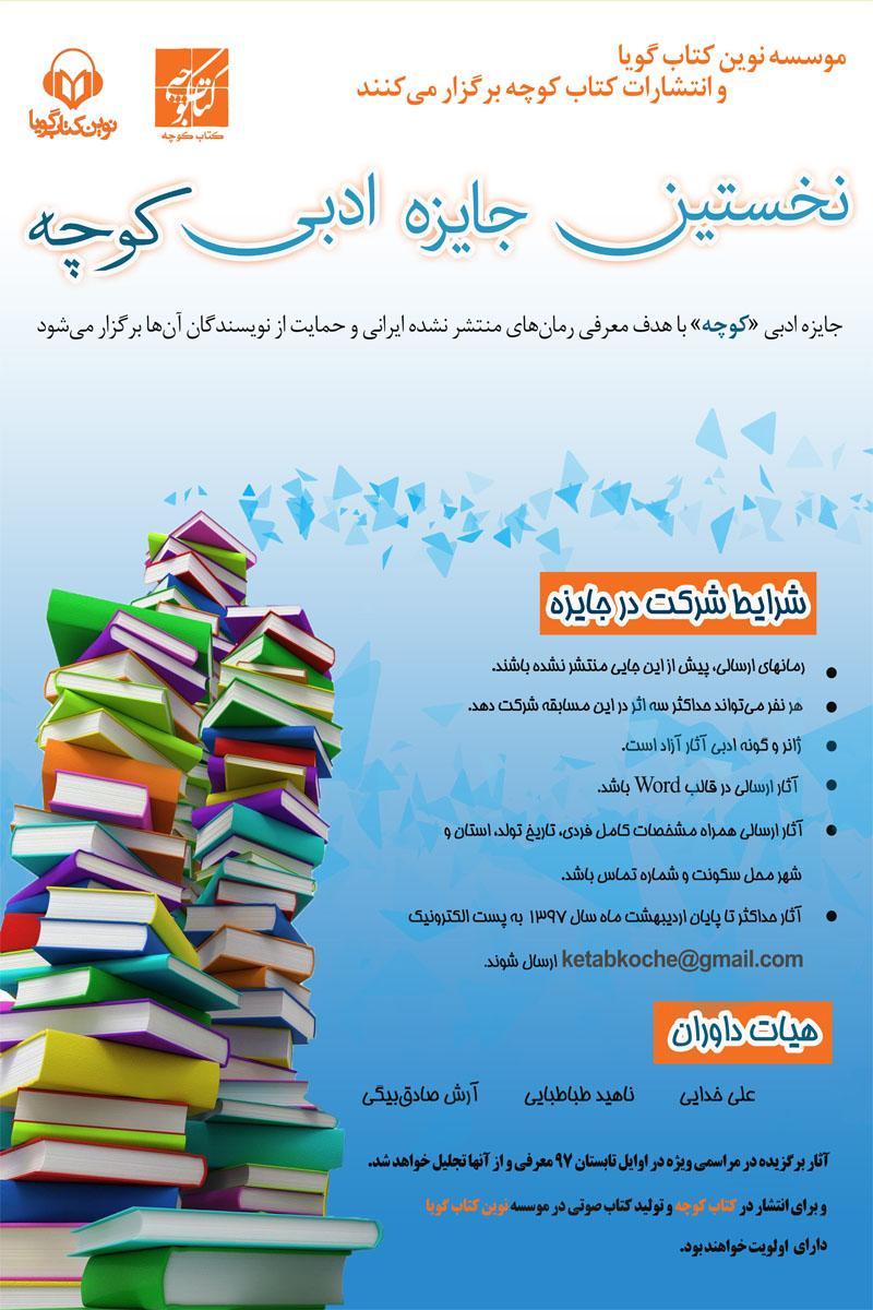 نخستین دوره جایزه ادبی کوچه برگزار میشود