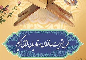 هزار نفر از طرح تربیت حافظان قرآن در تویسرکان بهره مند شدند