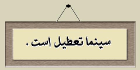 تعطیلی سینماها به احترام شهادت حضرت زهرا (س)