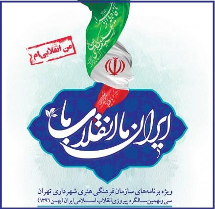 گرامیداشت دهه فجر در برنامه «ایران ما انقلاب ما»
