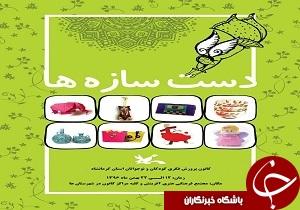 برگزاری نمایشگاه دست سازه ها به مناسبت دهه مبارک فجر