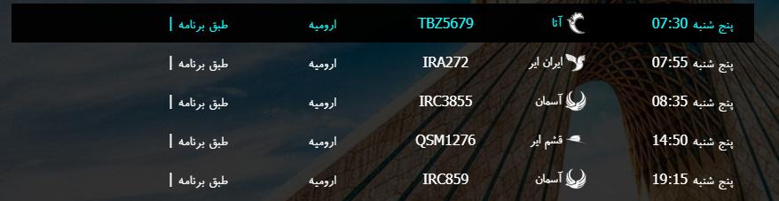 پروازهای پنج شنبه ۱۲ بهمن ماه از فرودگاه بین المللی ارومیه