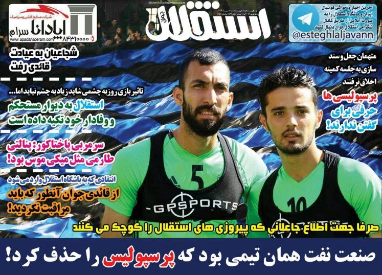روزنامه استقلال - 12 بهمن