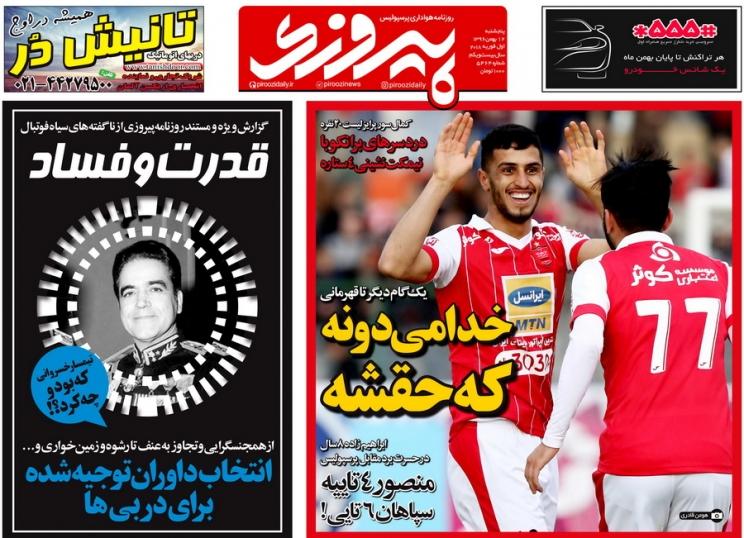 روزنامه پیروزی - 12 بهمن