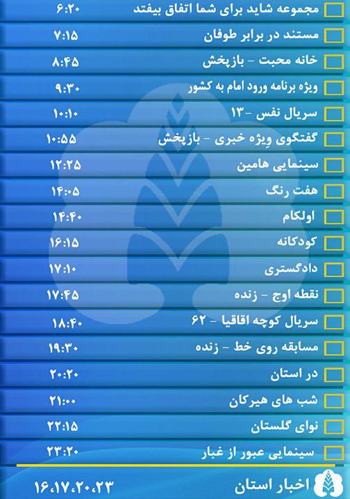 جدول پخش برنامههای سیمای مرکز گلستان پنجشنبه دوازدهم بهمن ماه