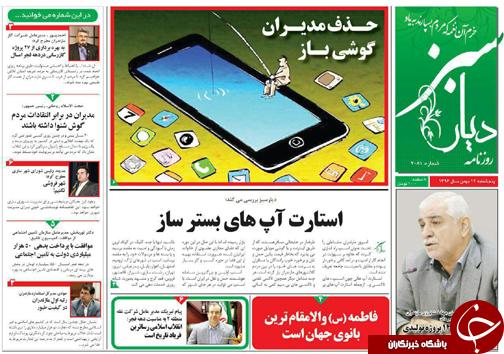 صفحه نخست روزنامههای استان پنج شنبه ۱۲ بهمن