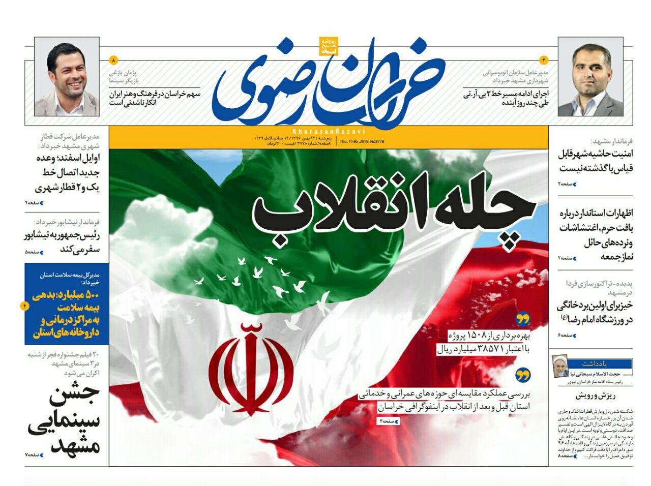 صفحه نخست روزنامههای خراسان رضوی پنجشنبه ۱۲ بهمن
