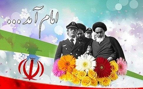 مراسم بزرگداشت ورود امام خمینی (ره) آغاز شد