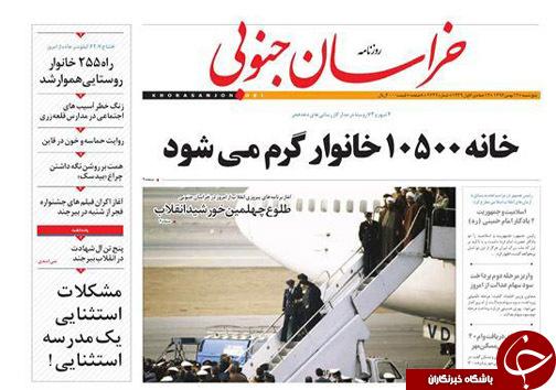 نخست روزنامه های خراسان جنوبی دوازدهم بهمن ماه