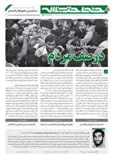 باشگاه خبرنگاران -خط حزبالله 119/ در صف مردم