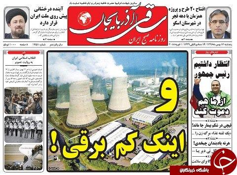 صفحه نخست روزنامه استانآذربایجان شرقی پنج شنبه 12 بهمن ماه