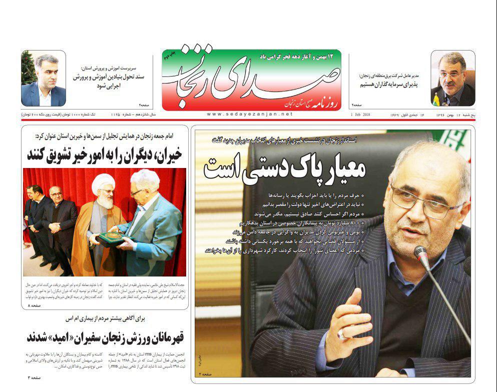از زنجان پذیرای سرمایه گذاران تا قهرمانان ورزش زنجان سفیران امید شدند