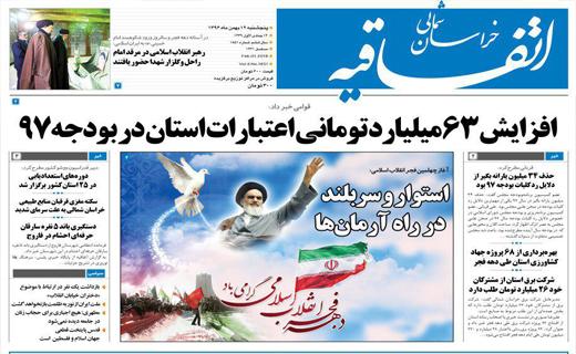 صفحه نخست روزنامه های خراسان شمالی دوازدهم بهمن ماه