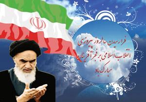بر گزاری برنامه دهه مبارک فجر در رزن