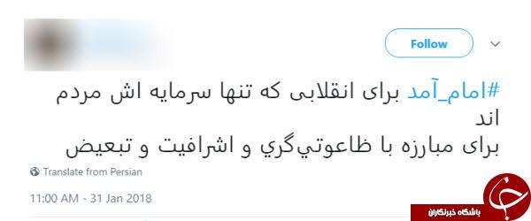 #امام_آمد