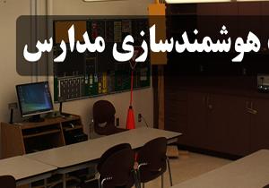 هوشمندسازی مدارس کردستان در سال تحصیلی جاری