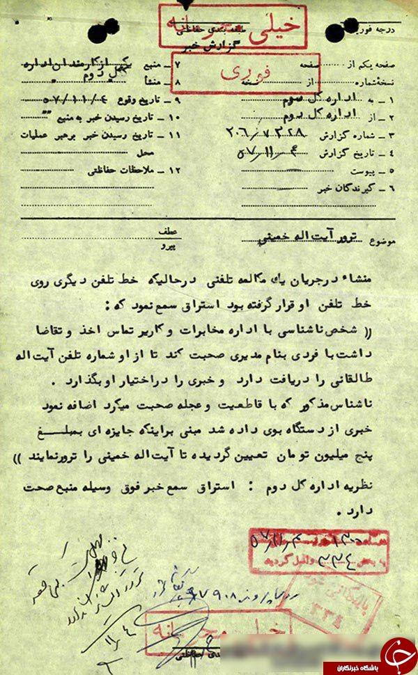مبلغ جایزه ترور امام خمینی چقدر بود ؟! + عکس و سند