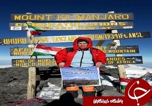 بانوی کرمانشاهی بر فراز قله کلیمانجارو ایستاد