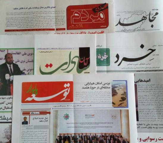 مروری بر هفته نامه های افغانستان