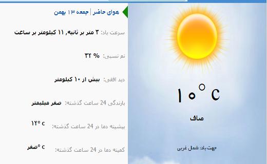پیش بینی وضعیت آب و هوای یزد