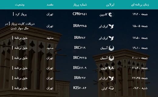 پرواز های فرودگاه بین المللی شهید صدوقی یزد