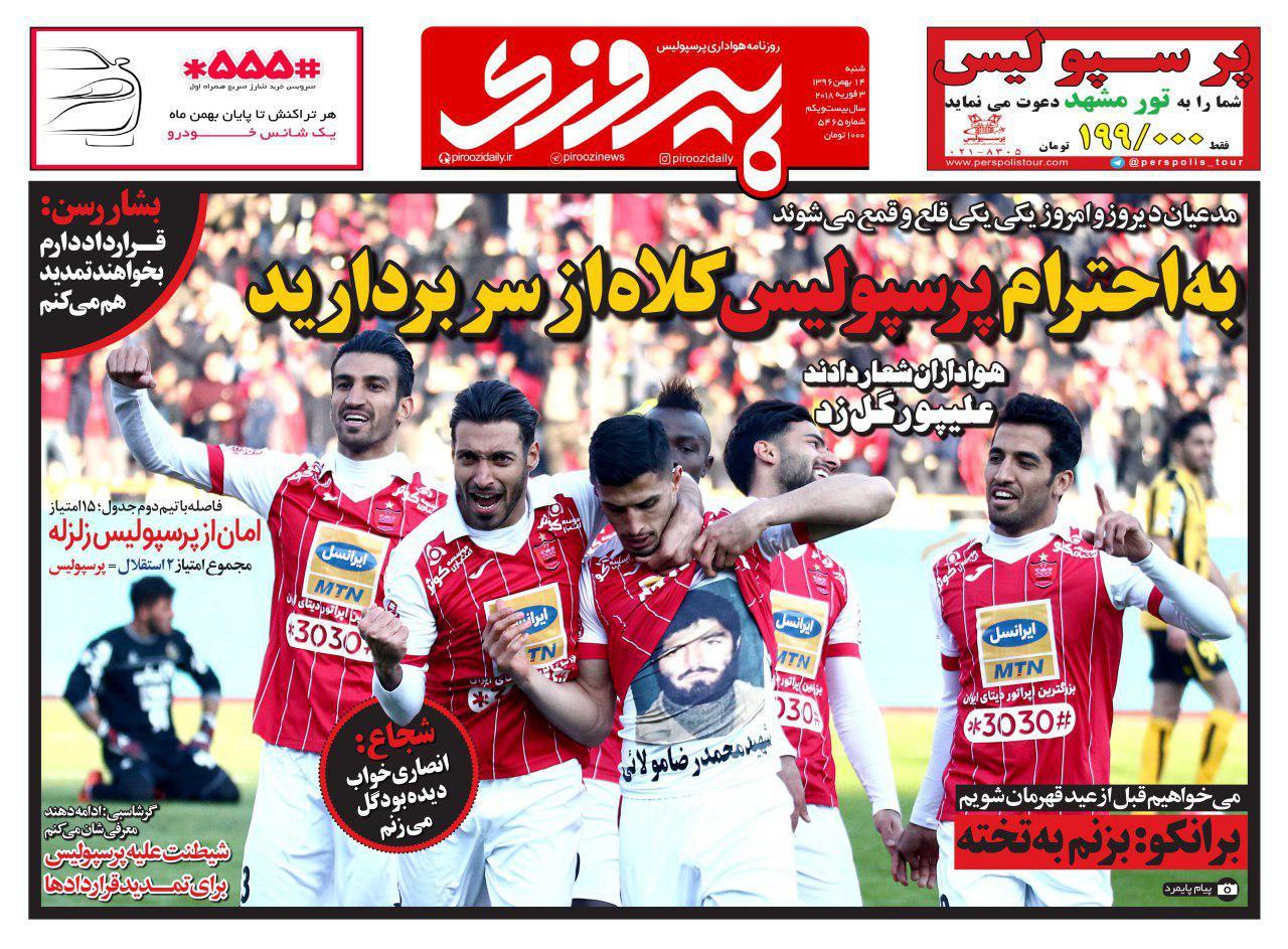 روزنامه پیروزی - ۱۴ بهمن