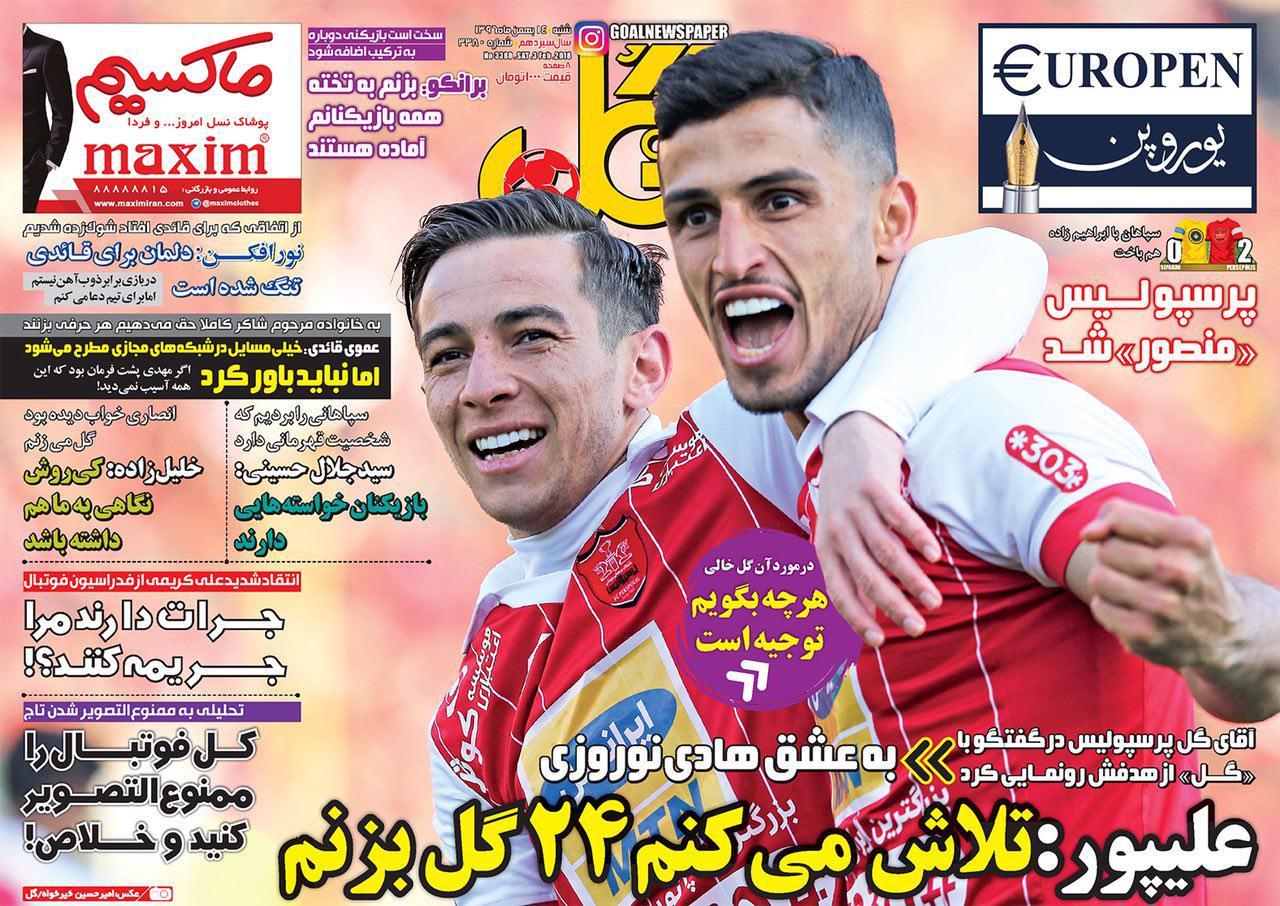 روزنامه گل - ۱۴ بهمن
