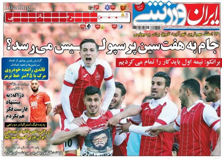 ایران ورزشی - ۱۴ بهمن