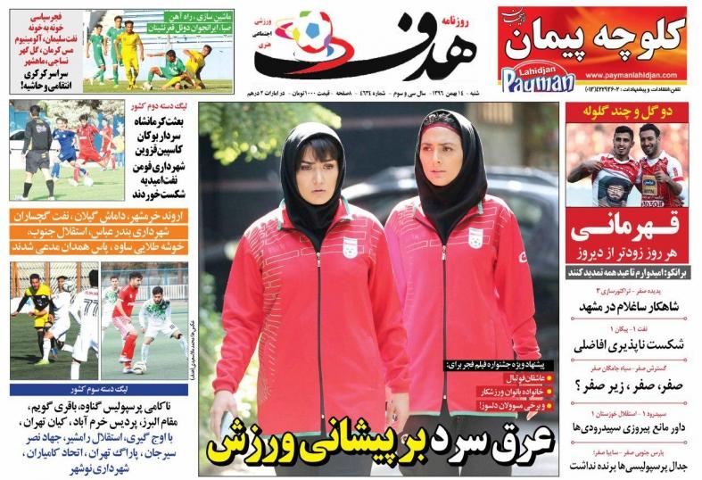 روزنامه هدف - ۱۴ بهمن