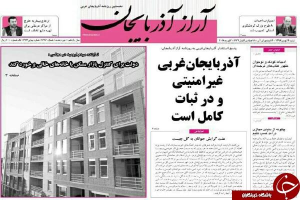 نیم صفحه نخست روزنامههای آذربایجان غربی، شنبه ۱۴ بهمن ماه