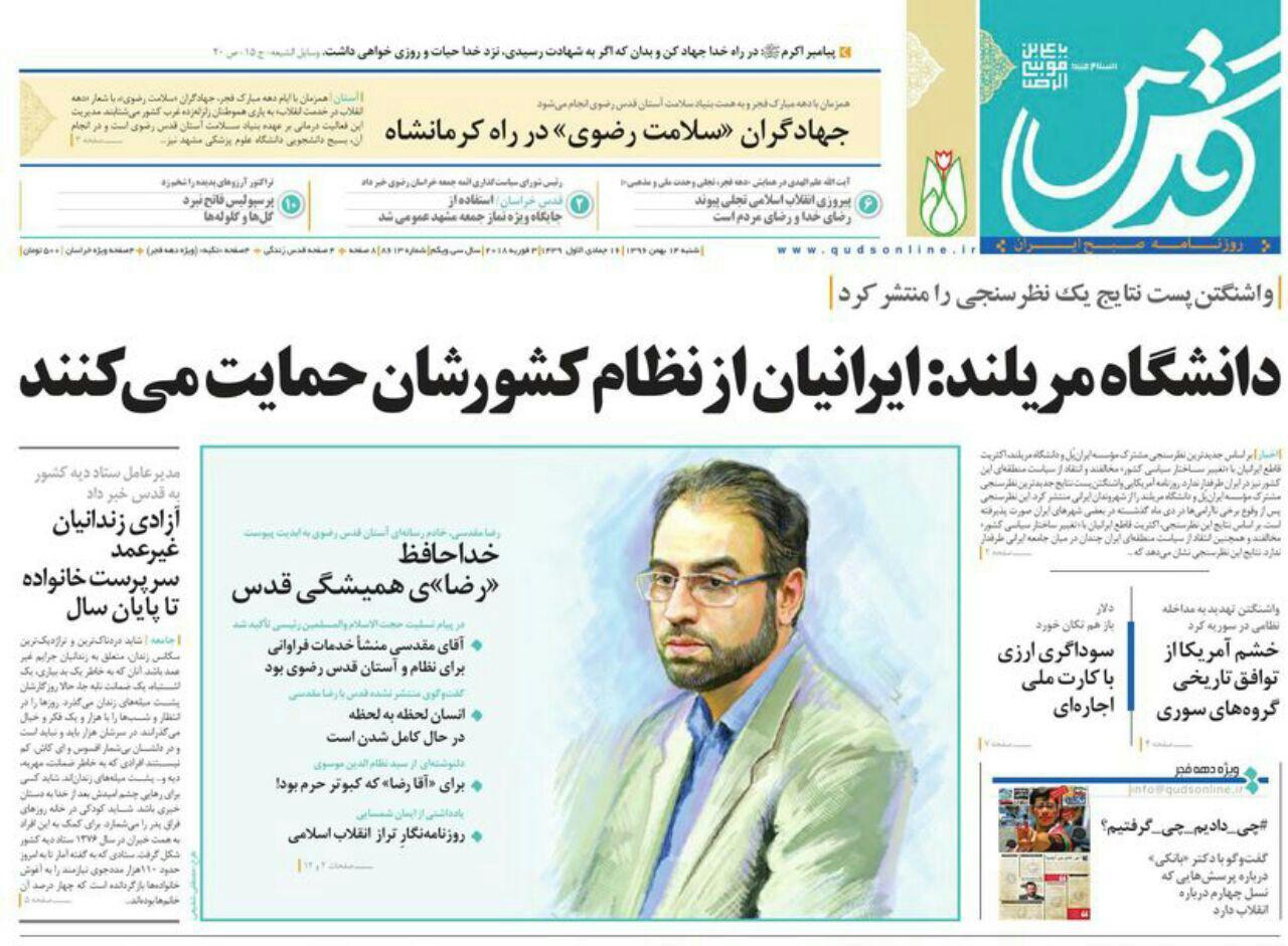 صفحه نخست روزنامههای خراسان رضوی شنبه ۱۴ بهمن
