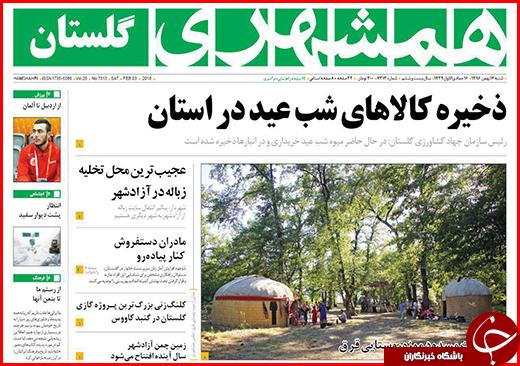 نیم صفحه نخست روزنامههای گلستان شنبه ۱۴ بهمن ماه
