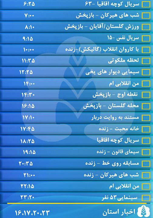 جدول پخش برنامههای سیمای مرکز گلستان شنبه چهاردهم بهمن ماه