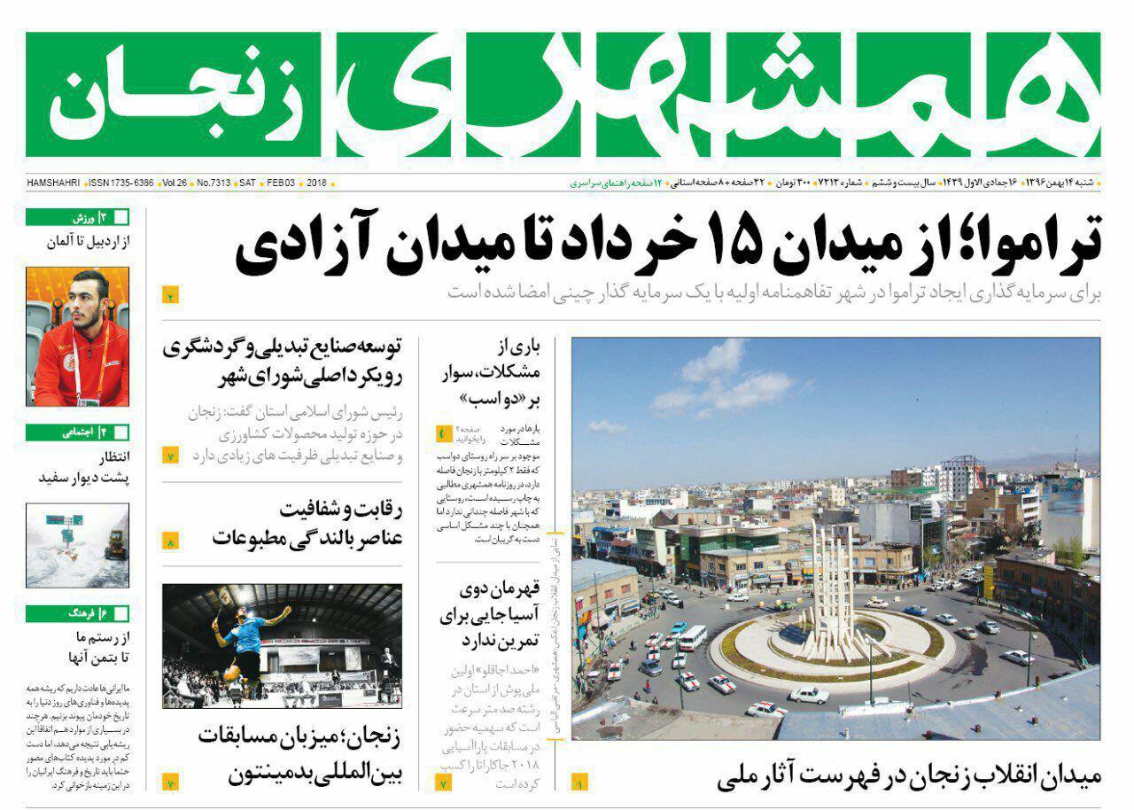 از میدان انقلاب در فهرست آثار فرهنگی تا زنجان جزو 5 استان پرجاذبه برای سرمایه گذاری است