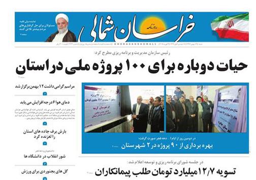 صفحه نخست روزنامه های خراسان شمالی چهاردهم بهمن ماه