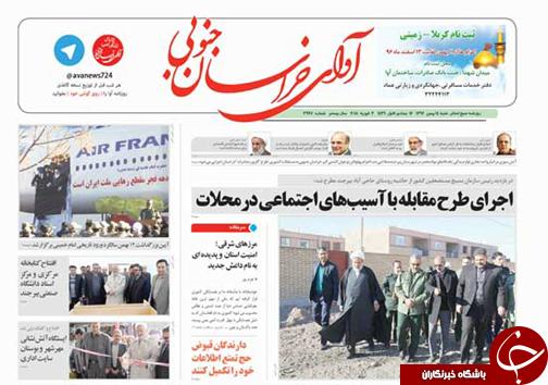 نخست روزنامه های خراسان جنوبی چهاردهم بهمن ماه