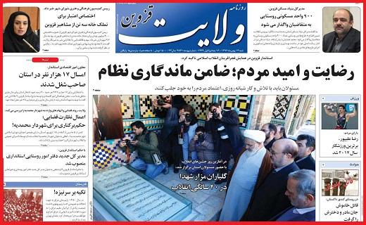 صفحه نخست روزنامه استان قزوین شنبه چهاردهم بهمن