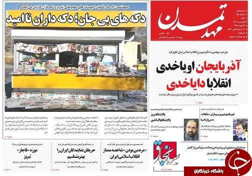 صفحه نخست روزنامه استانآذربایجان شرقی شنبه 14 بهمن ماه