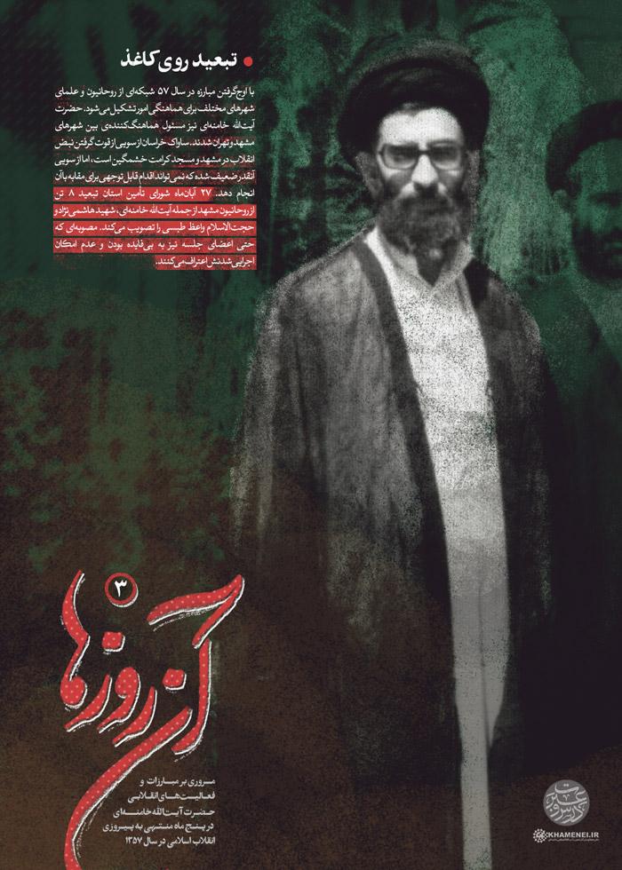 زندان و شکنجه تا تبعید؛ بخشی از شناسنامه طاغوتستیزی رهبر انقلاب