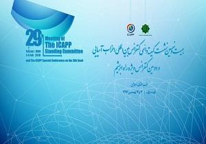 دومین روز بیست و نهمین نشست کمیته دائمی کنفرانس بین المللی آی کپ  آغاز شد
